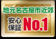 地元名古屋市名東区近郊安心保証 No.1
