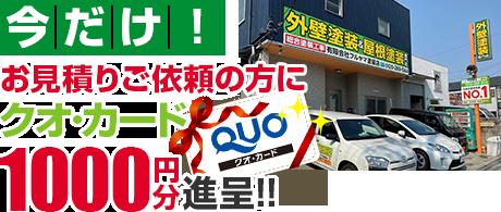 来店予約でQuoカード500円分プレゼント