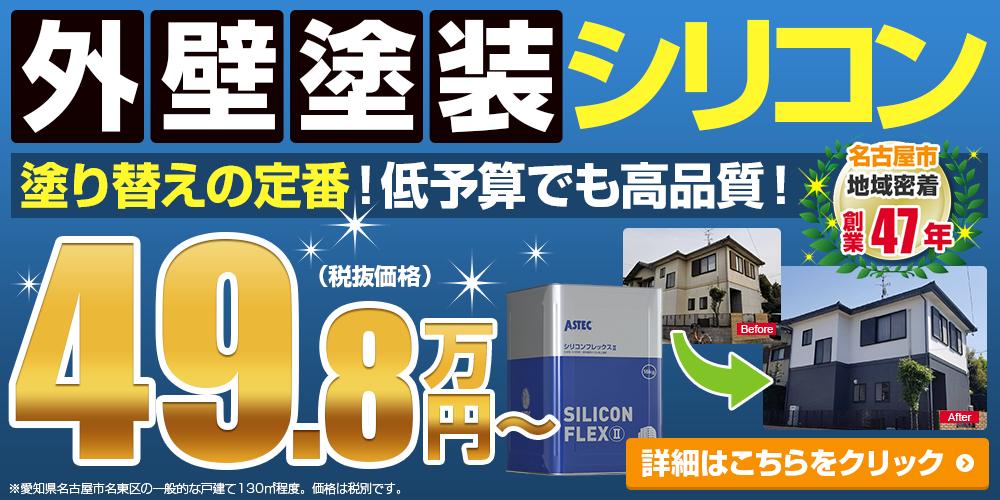 外壁塗装コミコミパック 高品質!49.8万円(税抜価格)