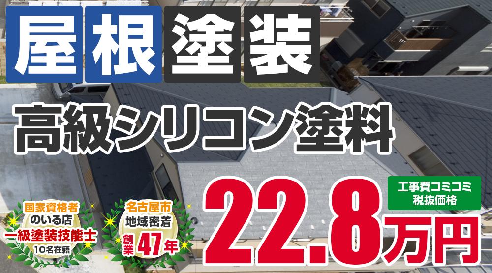 名古屋市名東区の屋根塗装メニュー 高級シリコン塗料
