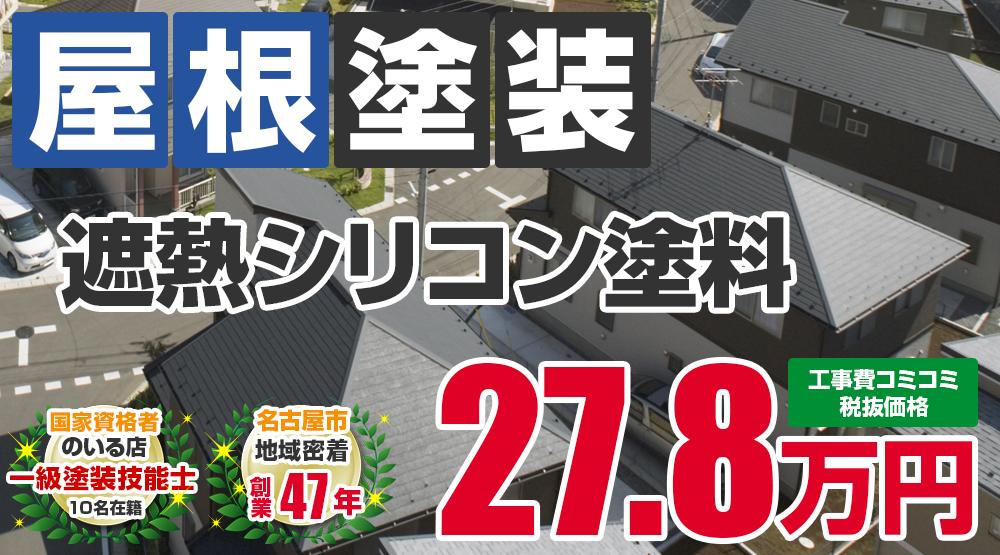 名古屋市名東区の屋根塗装メニュー 遮熱シリコン塗料