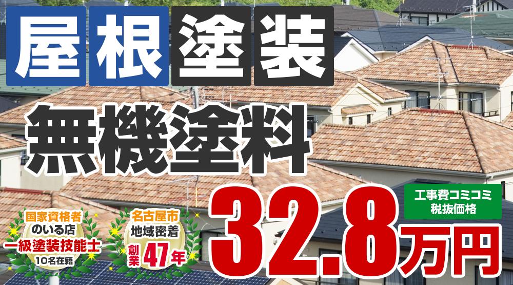 名古屋市名東区の屋根塗装メニュー 無機塗料