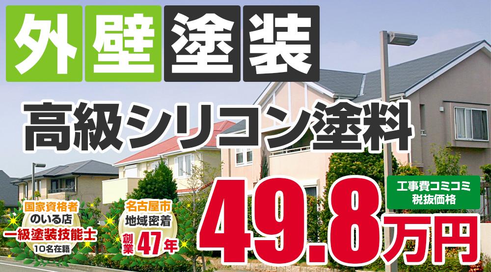 名古屋市名東区の外壁塗装メニュー 高級シリコン塗料