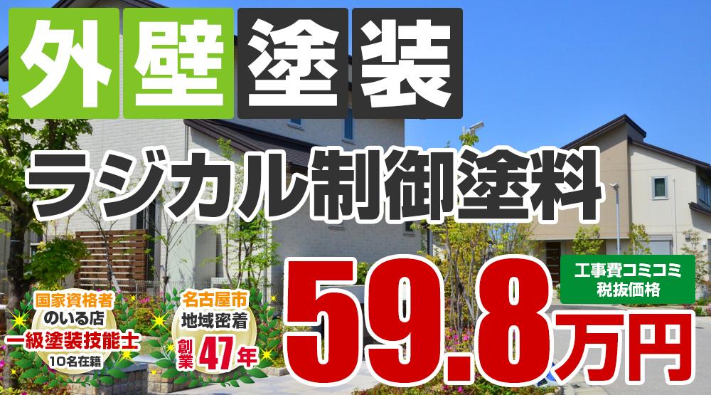 名古屋市名東区の外壁塗装メニュー ラジカル制御塗料