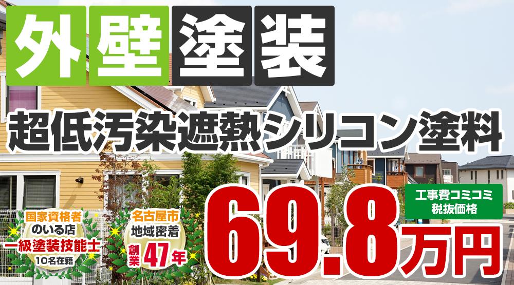 名古屋市名東区の外壁塗装メニュー 超低汚染遮熱シリコン塗料