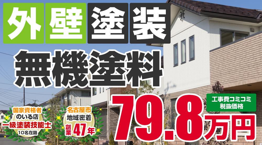 名古屋市名東区の外壁塗装メニュー 無機塗料