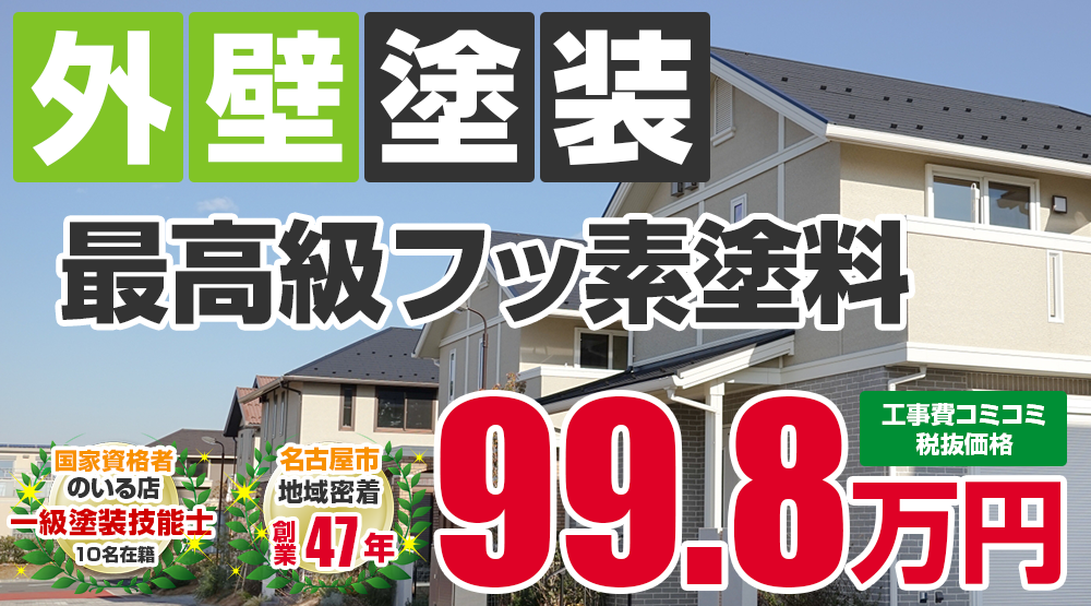 名古屋市名東区の外壁塗装メニュー 最高級フッ素塗装