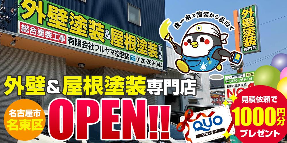 名古屋市名東区 外壁・屋根塗装専門店オープン!!
