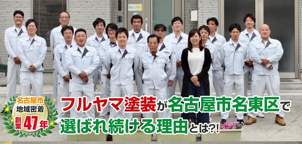 名古屋市名東区でフルヤマ塗装店が選ばれている理由