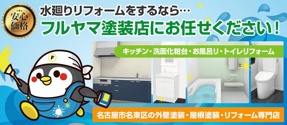 名古屋市名東区の水まわり工事もお任せください!