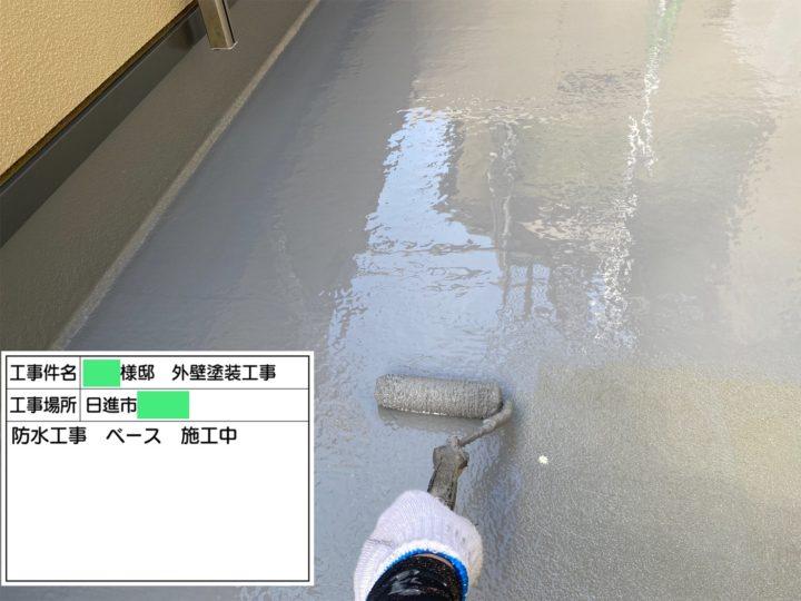 防水 ベース