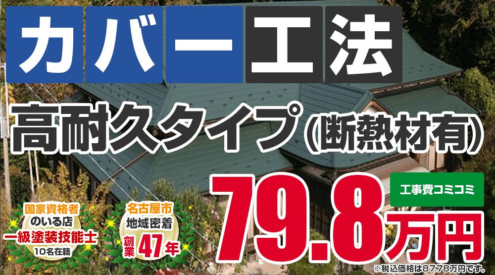 名古屋市名東区の屋根カバー工法メニュー 高耐久タイプ(断熱材有)